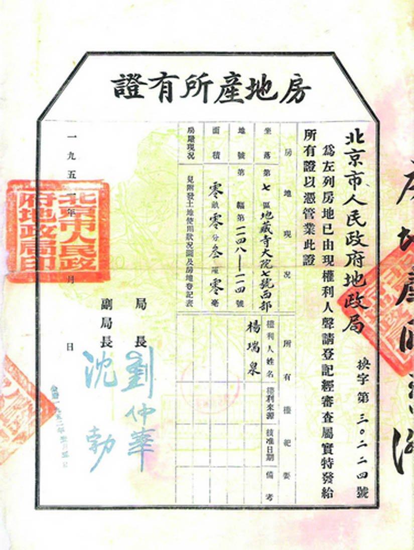该房产位于山东青岛,面积近千平方米,为何应钦的弟弟何辑五任南京国民